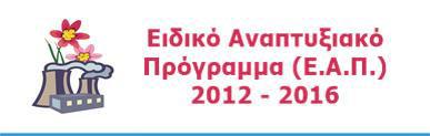 Ειδικό Αναπτυξιακό Πρόγραμμα (Ε.Α.Π.) 2012 - 2016