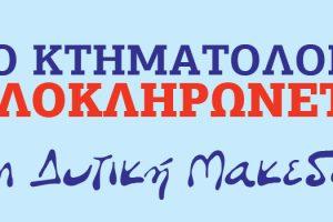 Το Κτηματολόγιο ολοκληρώνεται στη Δυτική Μακεδονία
