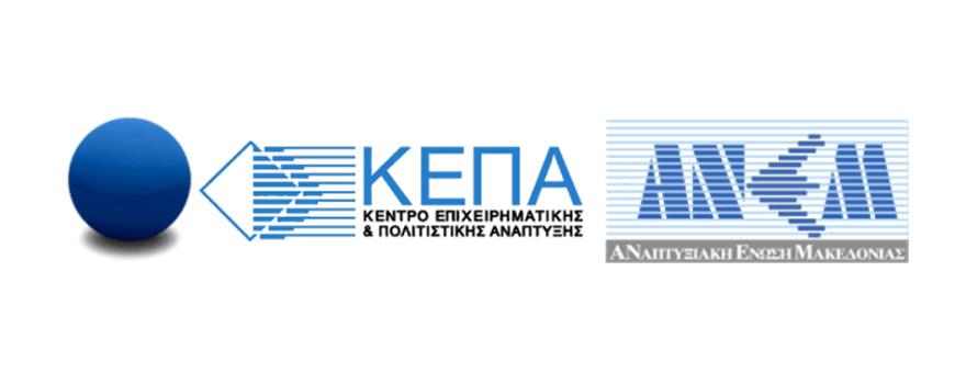 Προκήρυξη της Δράσης «Ενίσχυση επιχειρήσεων για την εφαρμογή καινοτομιών ή/και αποτελεσμάτων έρευνας και τεχνολογίας/Επιχειρηματική Ευκαιρία στη Δυτική Μακεδονία» του Επιχειρησιακού Προγράμματος Δυτικής Μακεδονίας του ΕΣΠΑ 2014-2020 | Περιφέρεια ...
