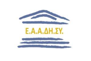ΕΑΑΔΗΣΥ λογότυπο
