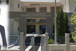 Διοικητηριο ΖΕΠ - Κασαπίδης Γεώργιος