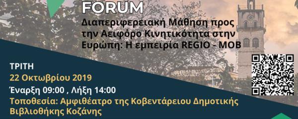 High Level Political Forum: Διαπεριφερειακή Μάθηση προς την Αειφόρο Κινητικότητα στην Ευρώπη: Η εμπειρία REGIO-MOB (Πρόσκληση)