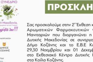 2η Έκθεση – Συνέδριο Αρωματικών και Φαρμακευτικών Φυτών και Μανιταριών – Πρόσκληση