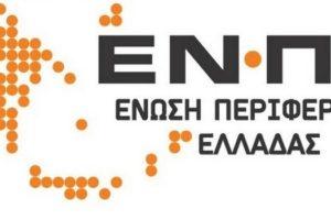 Ένωση Περιφερειών Ελλάδας