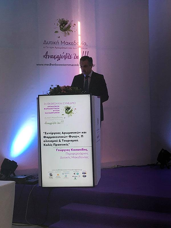Ευχαριστίες για την συμβολή στην Δεύτερη Κλαδική Έκθεση και Συνέδριο Αρωματικών και Φαρμακευτικών Φυτών, Μανιταριών και Προϊόντων