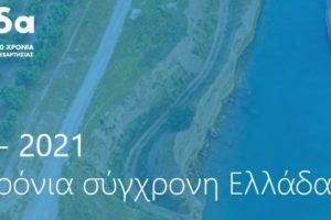 200 χρόνια σύγχρονης Ελλάδας