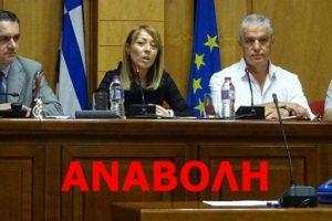 Αναβολή Συνεδρίασης Περιφερειακού Συμβουλίου
