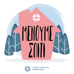 Νέα καμπάνια του Υπουργείου Υγείας για τον Κορονοϊό