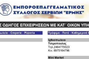 """Εμπορο-Επαγγελματικός Συλλόγος Σερβίων """"ΕΡΜΗΣ"""""""
