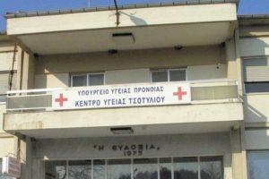 Κέντρο Υγείας Τσοτυλίου