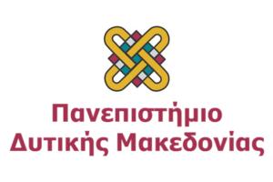 Πανεπιστημιο Δυτικής Μακεδονίας