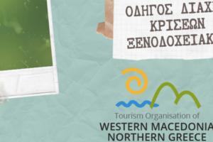 Η Εταιρία Τουρισμού Δυτικής Μακεδονίας υλοποιεί ηλεκτρονική κατάρτιση των ξενοδόχων και των ιδιοκτητών καταλυμάτων της Περιφέρειας Δυτικής Μακεδονίας