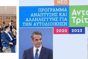 Την Περιφέρεια Δυτικής Μακεδονίας εκπροσώπησε η Αντιπεριφερειάρχης Οικονομικών - Γιούλα Γκατζαβέλη, στην παρουσίαση του αναπτυξιακού προγράμματος «Αντώνης Τρίτσης» από τον Πρωθυπουργό στο Ίδρυμα «Σταύρος Νιάρχος»