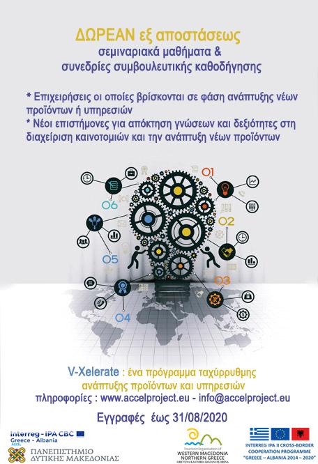 Δωρεάν εξ'αποστάσεως σεμιναριακά μαθήματα V-Xelerate