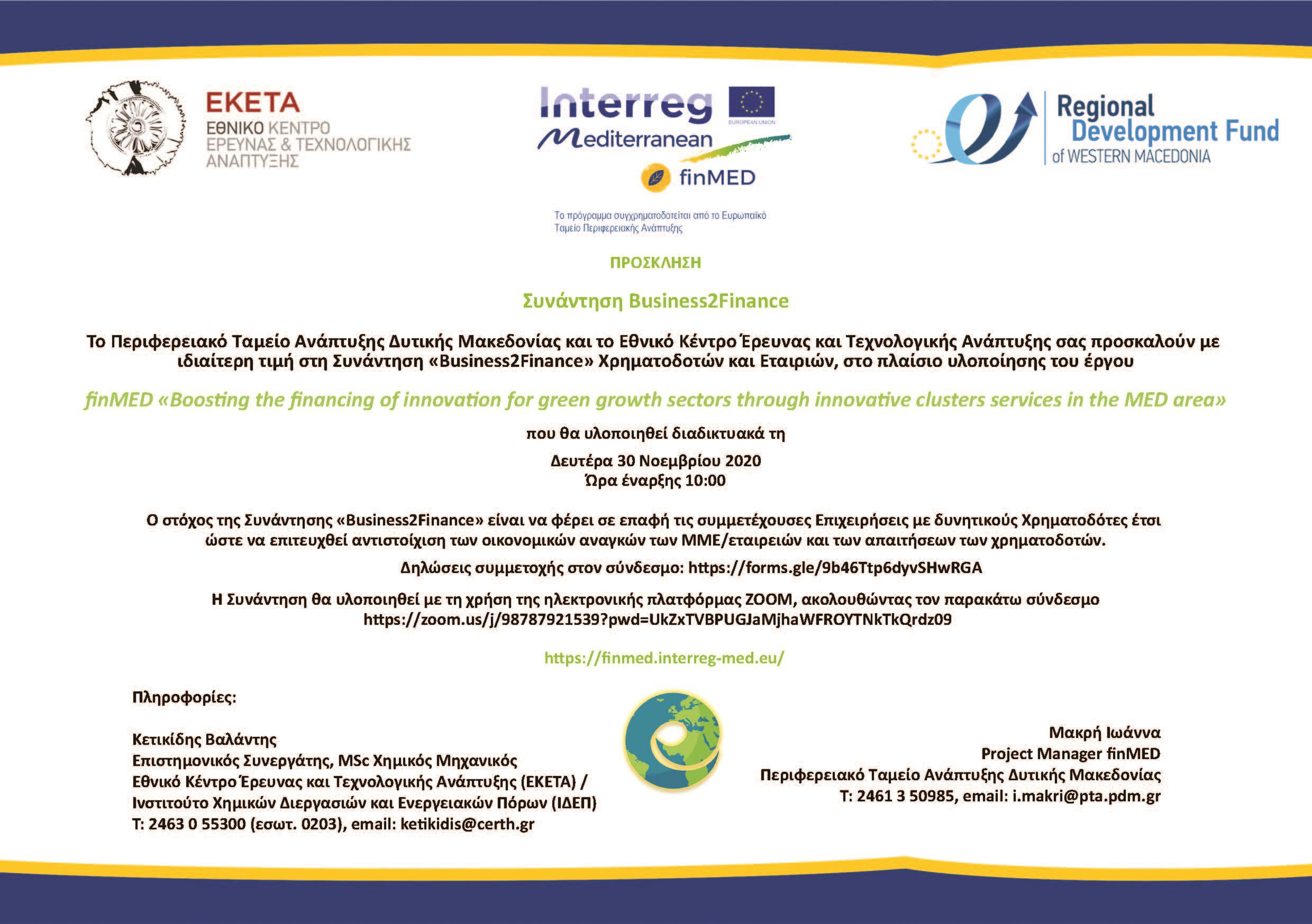 finMED Boosting the financing of innovation for green growth sectors through innovative clusters services in the MED area: Διαδικτυακή Συνάντηση Business2Finance (Δευτέρα 30 Νοεμβρίου 2020 Ώρα έναρξης 10:00)