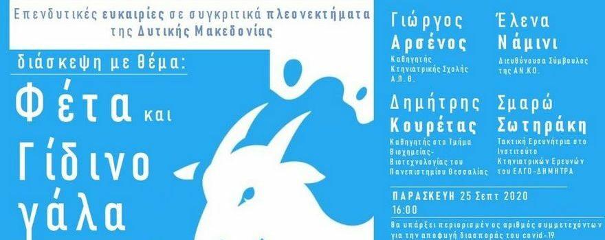 Πρόσκληση για το forum με θέμα: «Φέτα και Γίδινο γάλα. Δύο θησαυροί της Δυτικής Μακεδονίας»