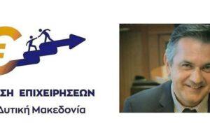 Κασαπίδης Γιώργος: Αύξηση προϋπολογισμού, παράταση προθεσμίας υποβολής αιτήσεων και ρυθμίσεις για τη δράση ενίσχυσης των μικρών και πολύ μικρών επιχειρήσεων της Περιφέρειας που επλήγησαν από τον COVID-19