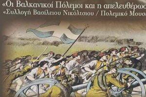 Έκθεση με θέμα: «Οι Βαλκανικοί Πόλεμοι και η απελευθέρωση της Κοζάνης»