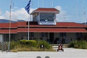 Αεροδρόμιο Κοζάνης