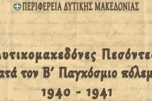 βιβλίο Aλευρά Χρ. Γεωργίου: «Δυτικομακεδόνες Πεσόντες κατά τον Β΄ Παγκόσμιο Πόλεμο 1940-41»