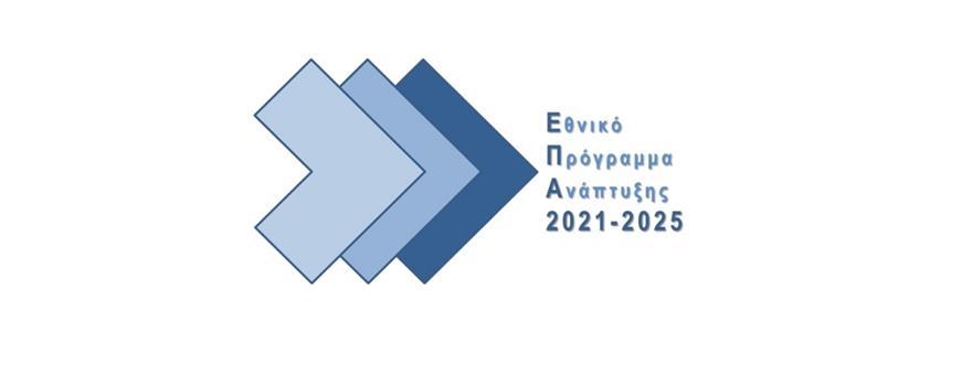 Εθνικό Πρόγραμμα Ανάπτυξης (ΕΠΑ) 2021-2025 λογότυπο