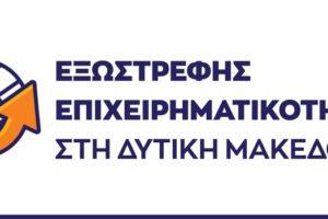 Εξωστρεφής Επιχειρηματικότητα στη Δυτική Μακεδονία
