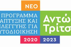 Πρόγραμμα «ΑΝΤΩΝΗΣ ΤΡΙΤΣΗΣ» στη Δυτική Μακεδονία