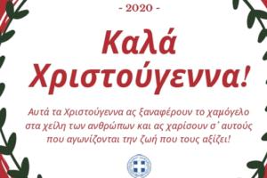 Χριστουγεννιάτικες ευχές του Περιφερειάρχη Δυτικής Μακεδονίας 2020