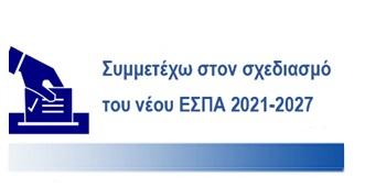 Νέα Προγραμματική Περίοδος 2021-2027