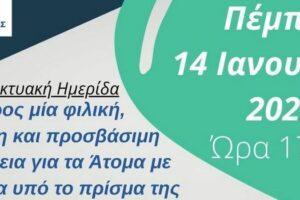 Διαδικτυακή Ημερίδα: «Προς μία φιλική, ευέλικτη και προσβάσιμη Περιφέρεια για τα Άτομα με Αναπηρία υπό το πρίσμα της Νέας Ευρωπαϊκής Στρατηγικής 2021-2030 και του Ελληνικού Εθνικού Σχεδίου Δράσης για την Αναπηρία» - Πρόγραμμα
