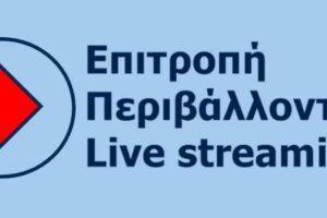 Επιτροπή Περιβάλλοντος Περιφέρειας Δυτικής Μακεδονίας Live Streaming