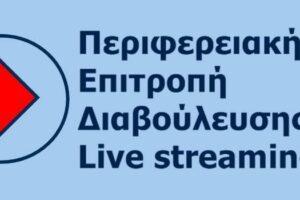 Περιφερειακή Επιτροπή Διαβούλευσης Περιφέρειας Δυτικής Μακεδονίας Live Streaming