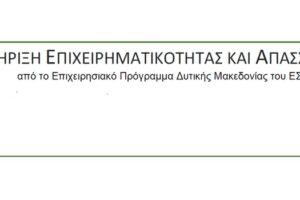 Δράσεις στήριξης επιχειρηματικότητας και απασχόλησης από το Επιχειρησιακό Πρόγραμμα Δυτικής Μακεδονίας του ΕΣΠΑ 2014-2020 (Τρίτη 26 Ιανουαρίου)