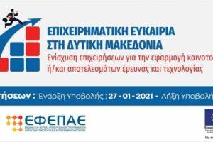 Πρώτη (1) Τροποποίηση της Αναλυτικής Πρόσκλησης της Δράσης «Στήριξη Ρευστότητας σε Πολύ Μικρές και Μικρές Επιχειρήσεις που επλήγησαν από την πανδημία Covid-19 στην Δυτική Μακεδονία» του ΕΠ-ΠΔΜ, ΕΣΠΑ 2014-2020