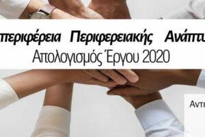 Απολογισμός Αντιπεριφέρειας Περιφερειακής Ανάπτυξης 2020