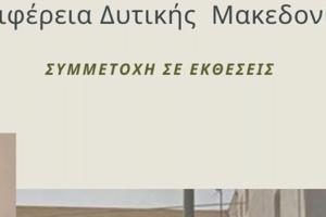 Γιώργος Βαβλιάρας: Πρόσκληση Εκδήλωσης Ενδιαφέροντος για τις εκθέσεις στις οποίες η Περιφέρεια Δυτικής Μακεδονίας θα συμμετάσχει σύμφωνα με το Πρόγραμμα ενίσχυσης Επιχειρηματικών Δράσεων 2021