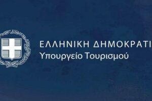 Υπουργείο Τουρισμού λογότυπο