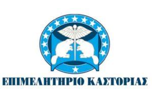 Επιμελητήριο Καστοριάς
