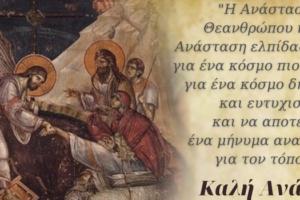 Ευχές του Περιφερειάρχη Δυτικής Μακεδονίας για το Πάσχα 2021