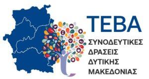 ΤΕΒΑ/FEAD Συνοδευτικές Δράσεις Δυτικής Μακεδονίας