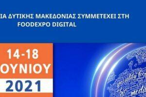Συμμετοχή της Περιφέρειας Δυτικής Μακεδονίας στη FoodExpo Digital 2021