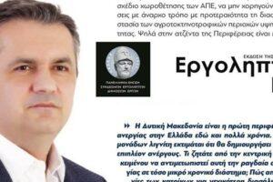 ΣΥΝΕΝΤΕΥΞΗ Γιώργος Κασαπίδης - Το μεγάλο «στοίχημα» της απολιγνιτοποίησης (Εργοληπτικόν βήμα της ΠΕΣΕΔΕ Νο_123)