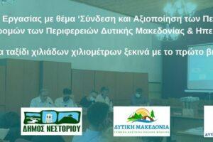 Συνάντηση Εργασίας με θέμα: Σύνδεση και Αξιοποίηση των Πεζοπορικών Διαδρομών των Περιφερειών Δυτικής Μακεδονίας & Ηπείρου