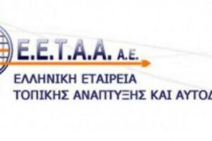 Ελληνική Εταιρεία Τοπικής Ανάπτυξης και Αυτοδιοίκησης (Ε.Ε.Τ.Α.Α.) Α.Ε.