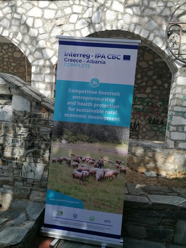 Με μεγάλη επιτυχία πραγματοποιήθηκαν άλλα δύο εκπαιδευτικά σεμινάρια για κτηνοτρόφους, τα οποία διοργάνωσε το Ινστιτούτο Κτηνιατρικών Ερευνών του ΕΛΓΟ-ΔΗΜΗΤΡΑ και η Περιφέρεια Δυτικής Μακεδονίας
