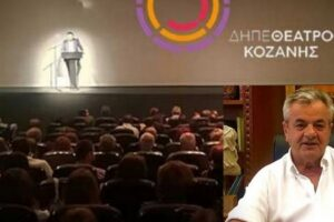 Γρηγόρης Τσιούμαρης: 45.000€ από την Περιφέρεια Δυτικής Μακεδονίας για την στήριξη του ΔΗ.ΠΕ.ΘΕ. Κοζάνης