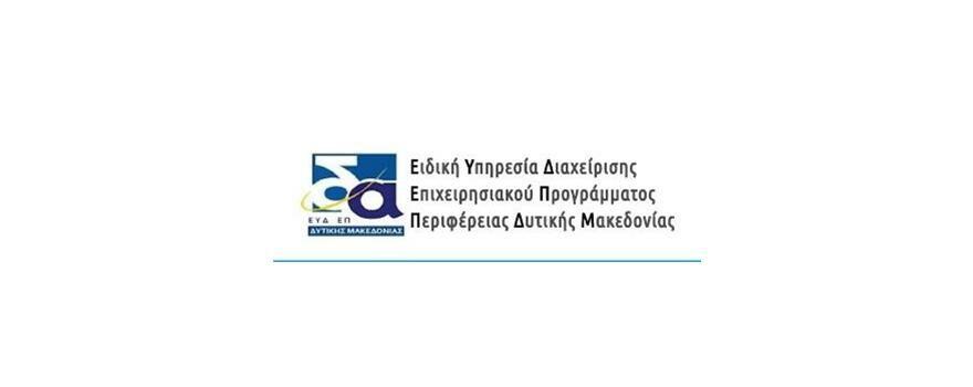 Ειδική Υπηρεσία Διαχείρισης Επιχειρησιακού Προγράμματος Δυτικής Μακεδονίας (ΕΥΔ ΕΠ ΔΜ) λογότυπο