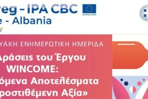 Το πρόγραμμα για την Διαδικτυακή ενημερωτική ημερίδα «Οι Δράσεις του Έργου WINCOME: Αναμενόμενα Αποτελέσματα και Προστιθέμενη Αξία»