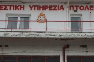 Πυροσβεστική Υπηρεσία Πτολεμαΐδας