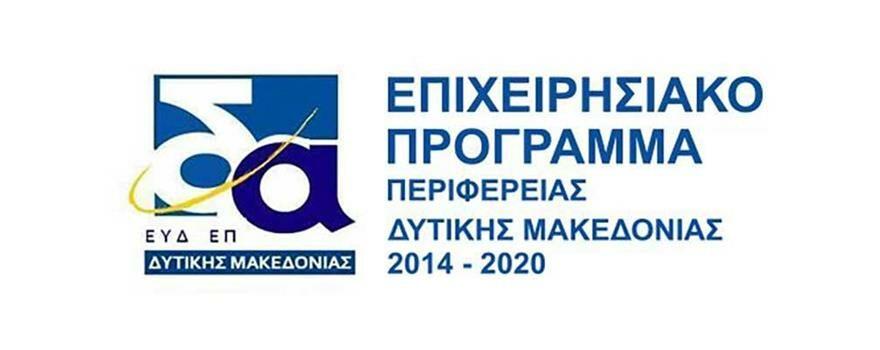 Ειδική Υπηρεσία Διαχείρισης Επιχειρησιακού Προγράμματος Δυτικής Μακεδονίας (ΕΥΔ ΕΠ ΔΜ)